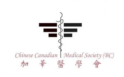 June 2, 2019: Chinese Canadian Medical Society (BC) Gala